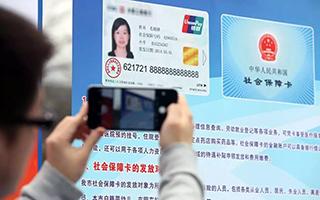 """1236万人持有广州""""社保卡"""" 医保异地结算将接入二级医院"""