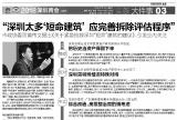 """未来深圳""""短命建筑""""会不会越来越多?"""