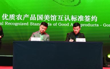 """国美联合优农协会发布农产品电商""""双标准"""""""