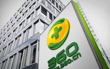 360发布回归A股后首次财报:净利润增80%, 超业绩承诺5.5亿