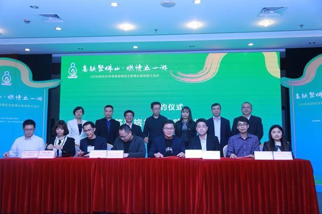 2018高铁经济带旅游博览会暨佛山旅游推介会在深圳召开