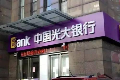 """光大银行:落实高质量发展要求,聚焦""""八有""""银行建设"""