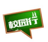 松泉中学学生自主出新招:我的社团 我做主
