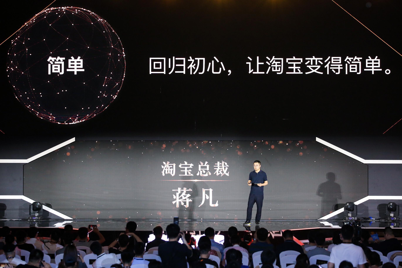 淘宝总裁蒋凡谈淘宝走向:更简单、更普惠、更创造