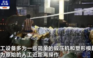 """深圳海关查获4万吨""""洋垃圾"""" 涉案加工厂环境触目惊心"""