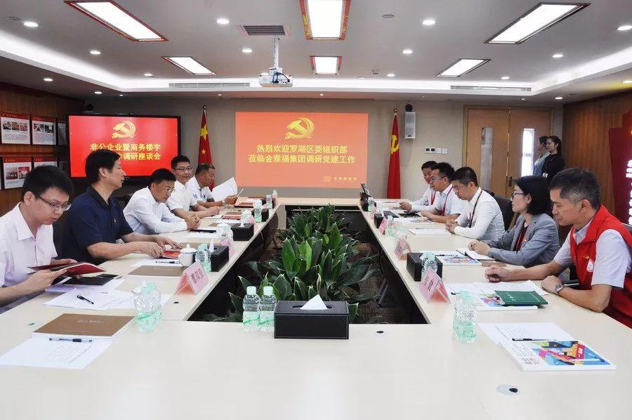 金雅福党群服务中心揭牌   打造罗湖非公党建标杆