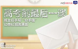 直播:高考前最后一课,深圳一班主任做了这件事,他们感动泪奔!