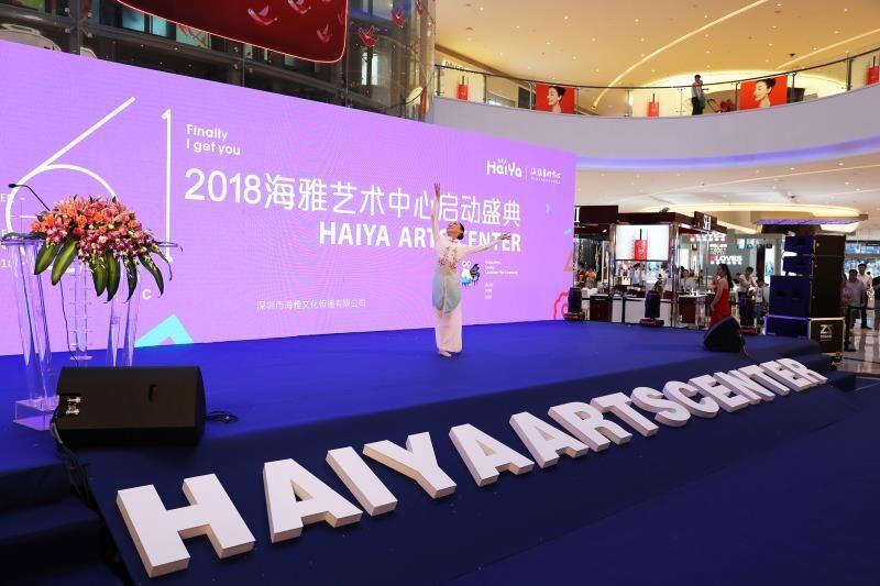 艺术教育产业新态势——2018深圳海雅艺术中心盛大开业
