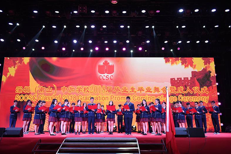 深圳(南山)中加学校293名毕业生喜获千余份海外录取通知书