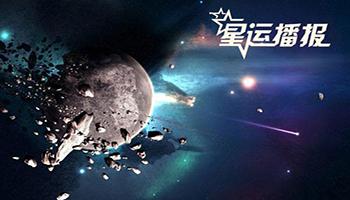 【6.11-6.17】本周星运:双子座将迎来美好却短暂的邂逅