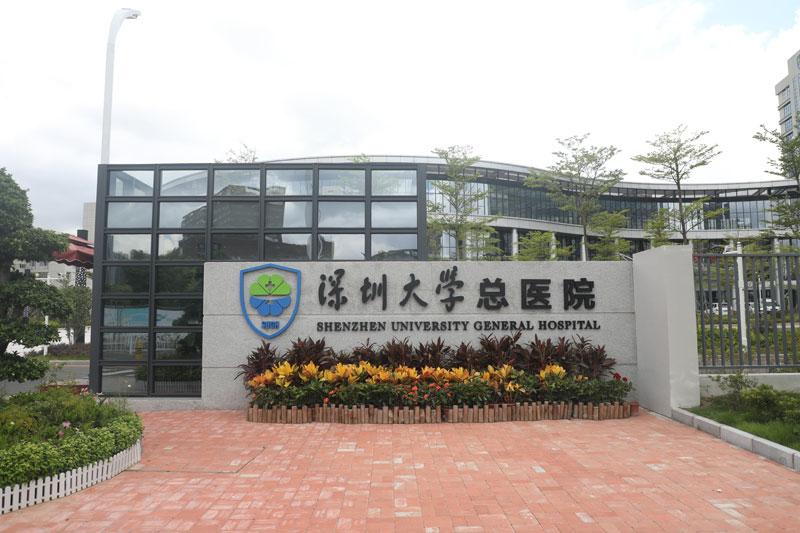 万众瞩目!深圳大学总医院今日开业