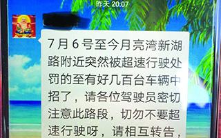 深圳一大道被指突击启用测速 数万车次中招
