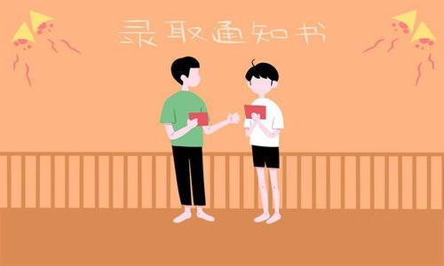 """我省高考本科批次录取完成,29.7万考生""""圆梦""""大学"""