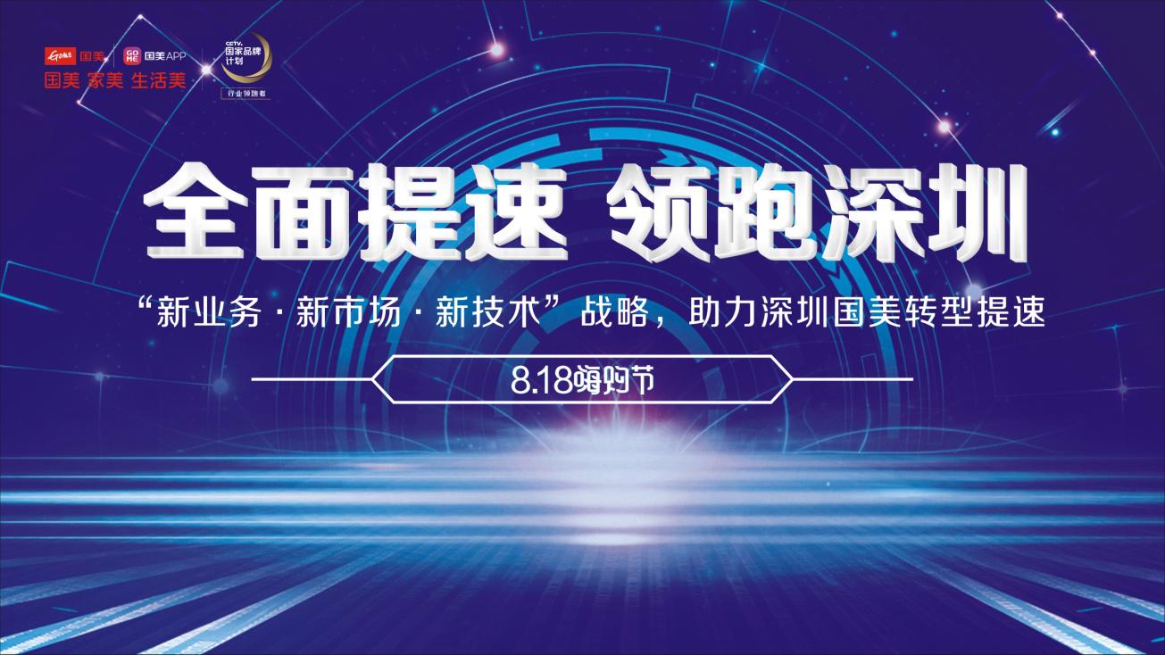 """国美""""三新""""战略落地深圳 818嗨购一夏"""