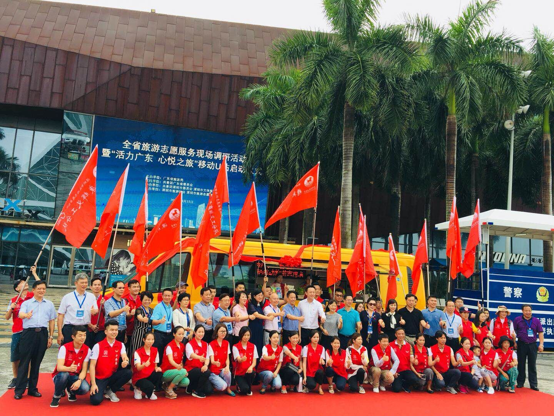 全国首个旅游志愿移动U站在深圳启动