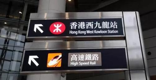 打卡香港西九龙站 买逛攻略在这里!