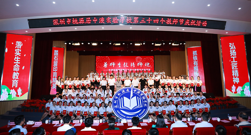 中澳实验学校举办第34个教师节庆祝活动