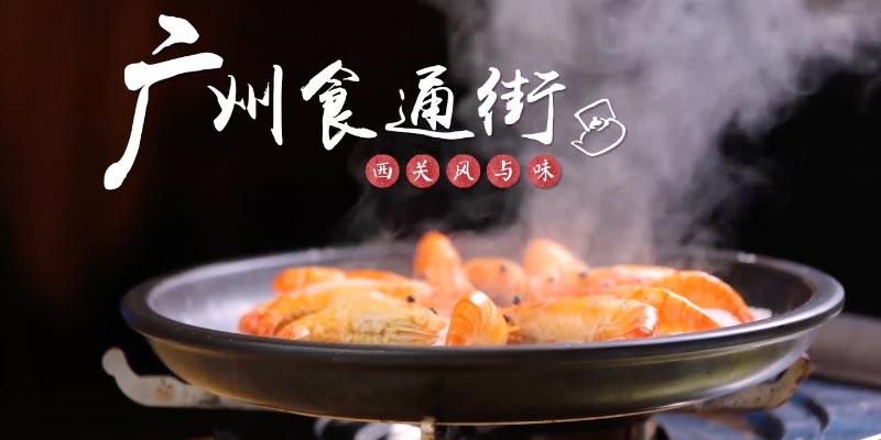 游水鸡,跳盘虾,你离老广州,就差这一口西关美食