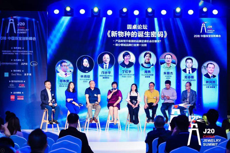 J20中国珠宝创新峰会在深圳举办