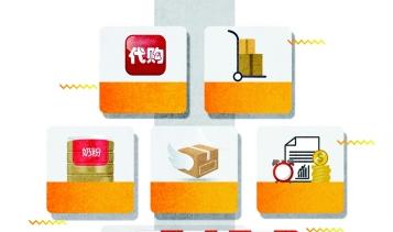 明年起不能代购奶粉?电商法:网友误解了!