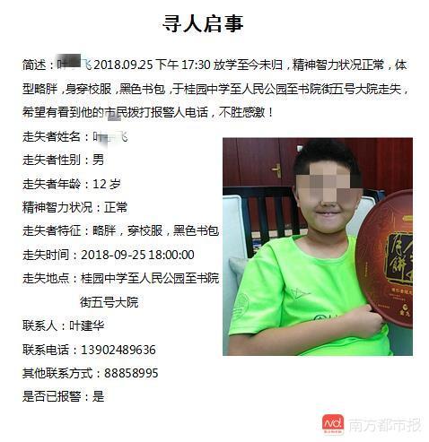 放学后走失的深圳12岁男孩在布吉河边找到了