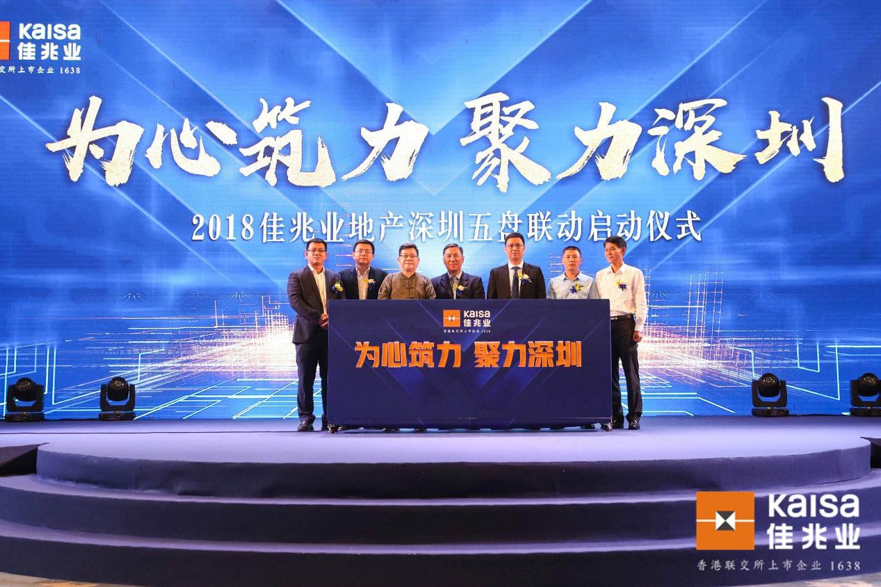 深圳佳兆业五大项目重磅发布 成就一座城的人居梦想