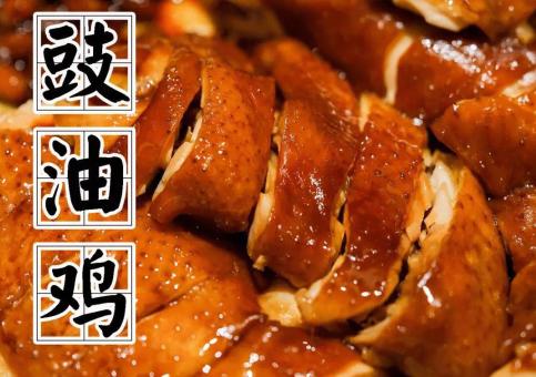 传统美食如何发扬和传承?一只豉油鸡给你答案
