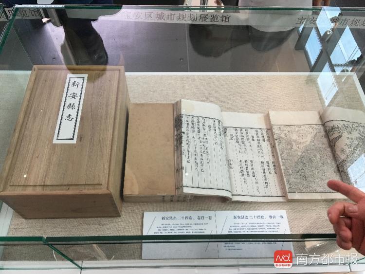 330年传世孤本《新安县志》首次回归深圳