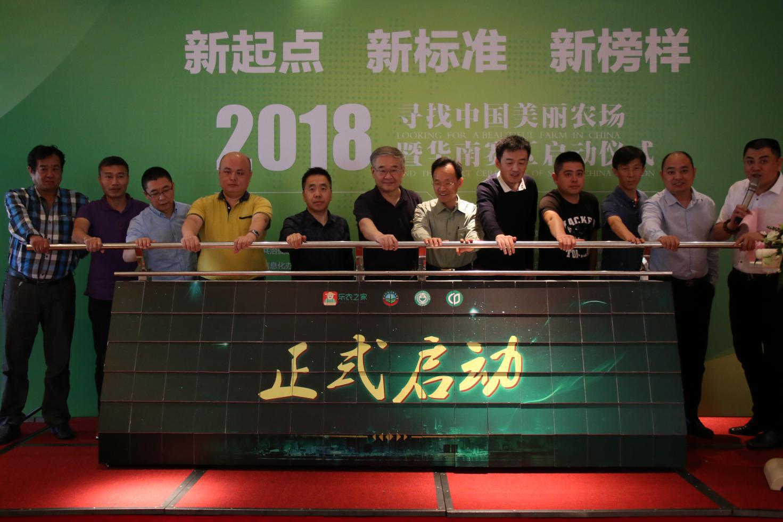 寻找中国美丽农场深圳启动 互联网助力农业跨越发展