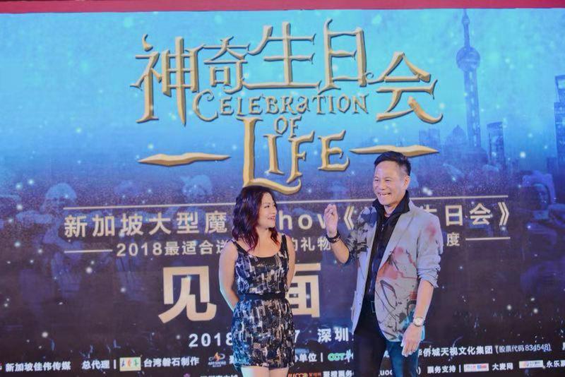新加坡大型魔术Show《神奇生日会》来深圳了