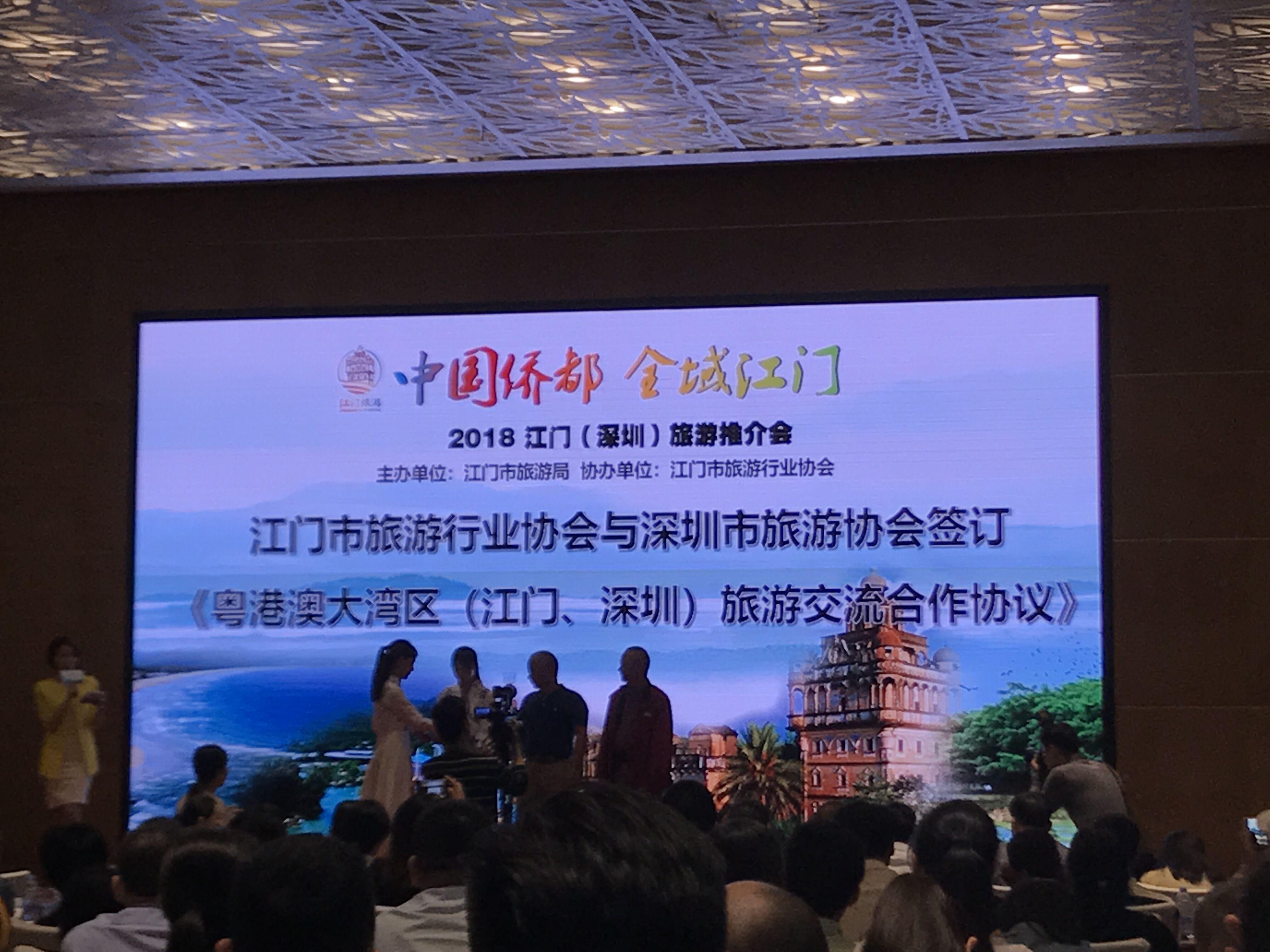 中国侨都江门 旅游推介会在深圳成功举办