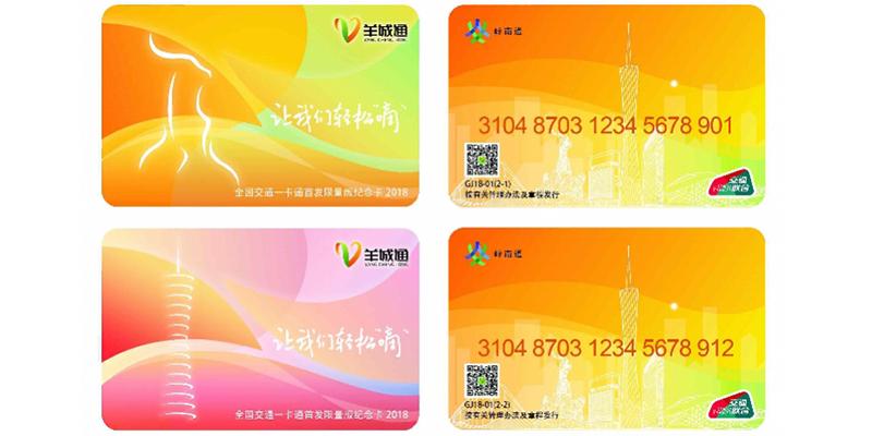 广州正式预售全国一卡通,200多个城市可用!购买攻略收好