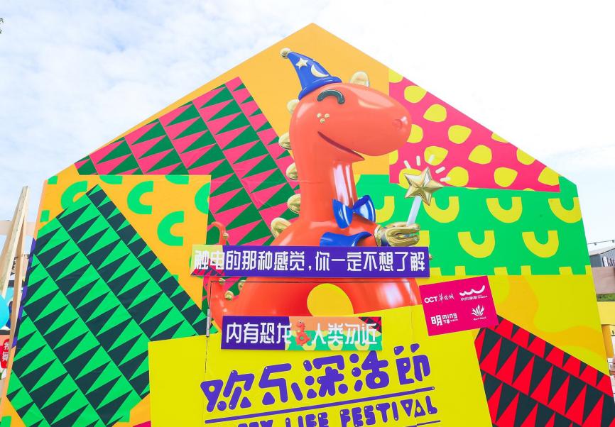"""2018欢乐海岸 """"欢乐深活节""""启动啦!"""