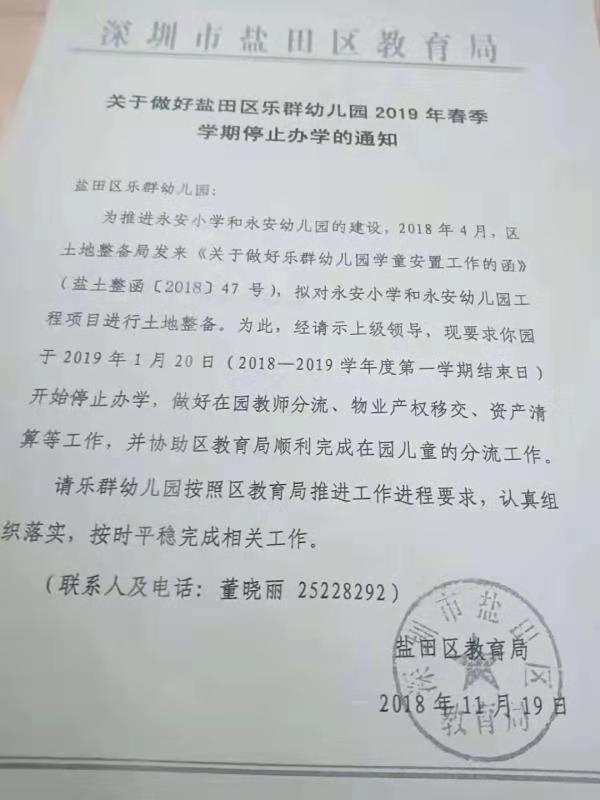 对此,盐田区教育局回应,在正式发布停止办学通知前,该局组织了多方面图片