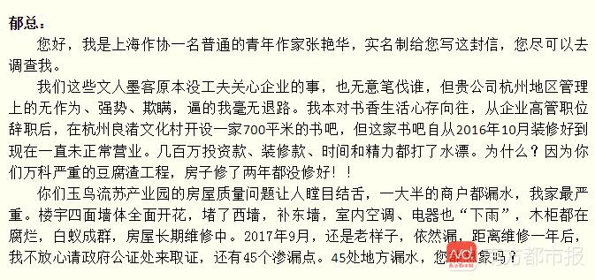 2018年12月28日晚,张艳华发出第一封公开信.png