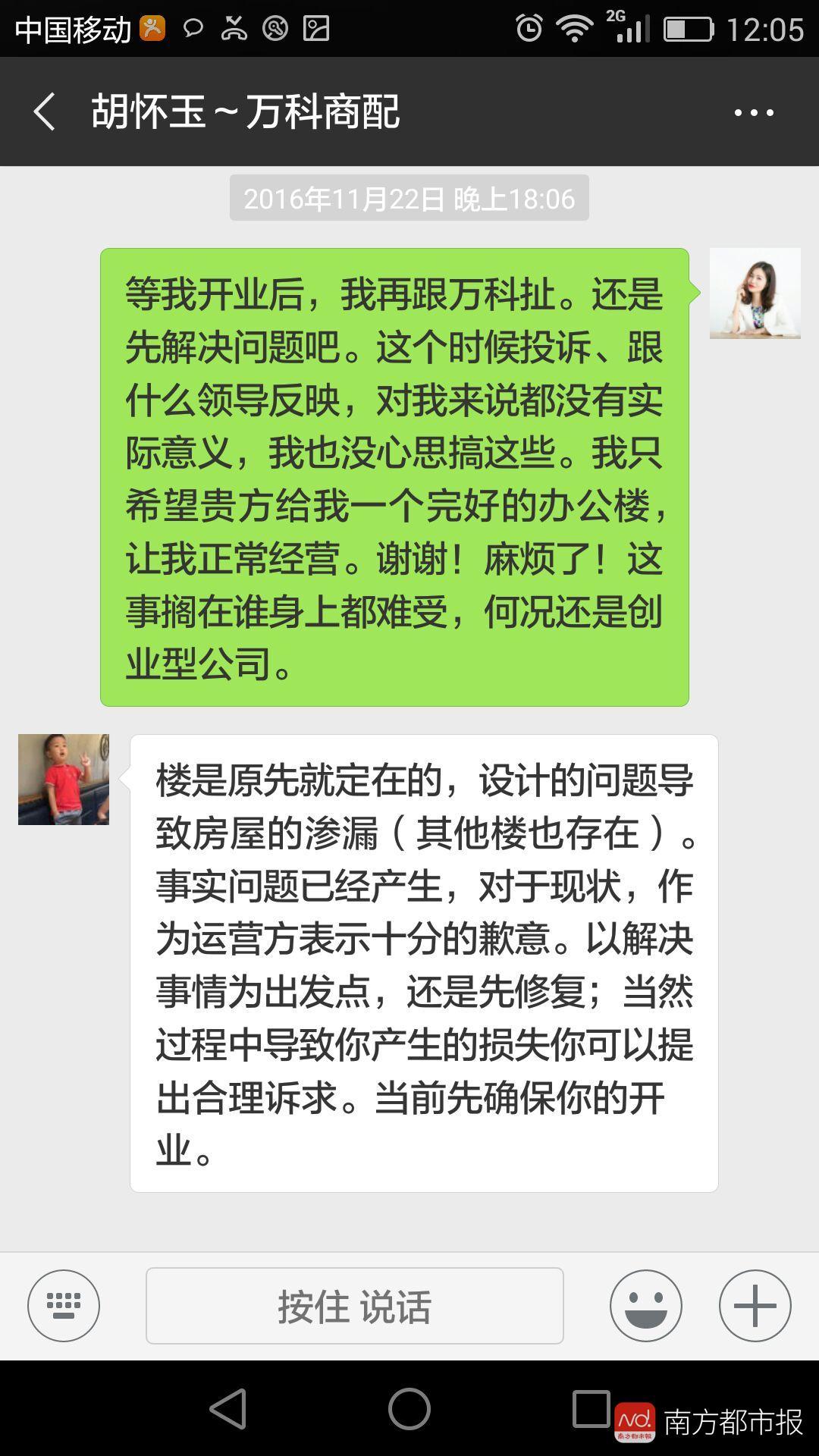 2016年,万科相关负责人向张艳华承认,外墙漏水是由设计所致(张艳华提供).jpg