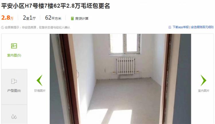 1.6万元就能买套房?黑龙江鹤岗市房价上热搜,真相是……