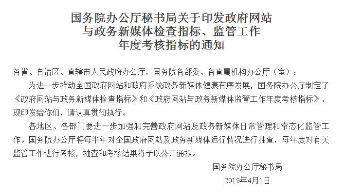 """国办发文!政务新媒体买""""粉""""、求""""赞""""将直接被判不合格"""