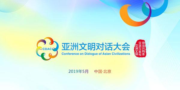 亚洲文明对话大会