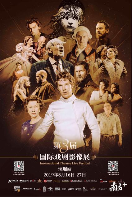 第三届国际戏剧影展深圳站开幕