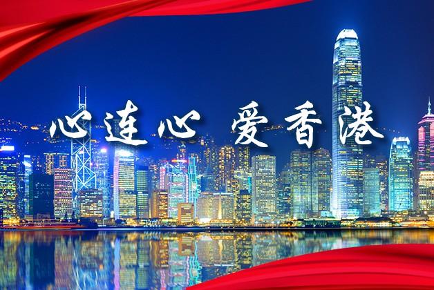 【专题】心连心 爱香港