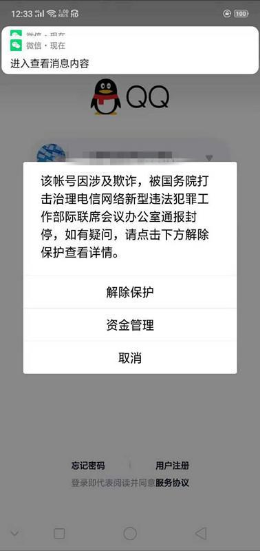 qq号申诉失败_申诉qq号_申诉qq号技巧
