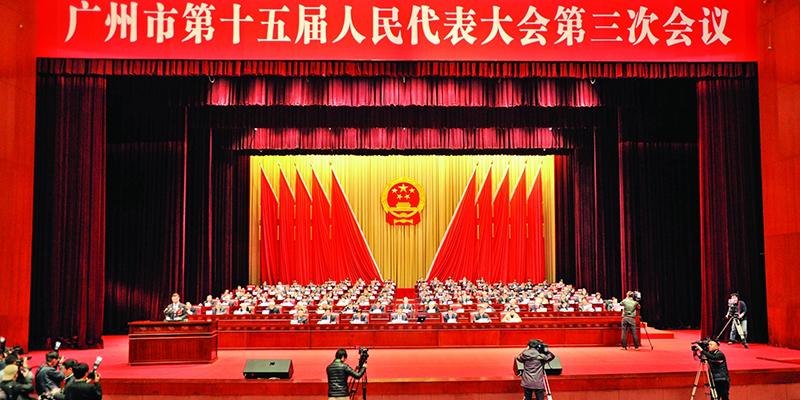 广州市十五届人大三次会议开幕,温国辉作政府工作报告