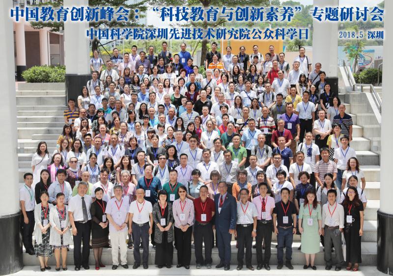 中国教育创新峰会在中科先进院实验学校成功举行