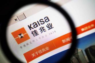 """佳兆业集团获国内权威机构""""AA+""""主体信用评级"""