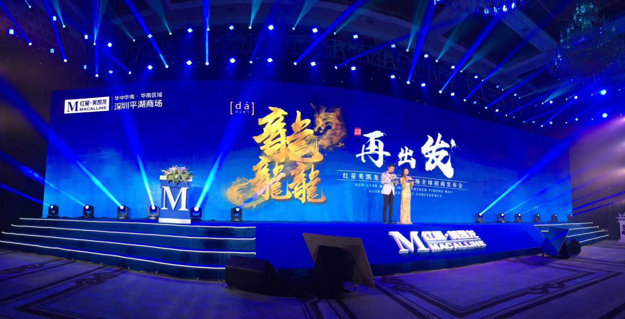 所见即是未来 红星美凯龙深圳平湖商场全球招商发布会盛大召开