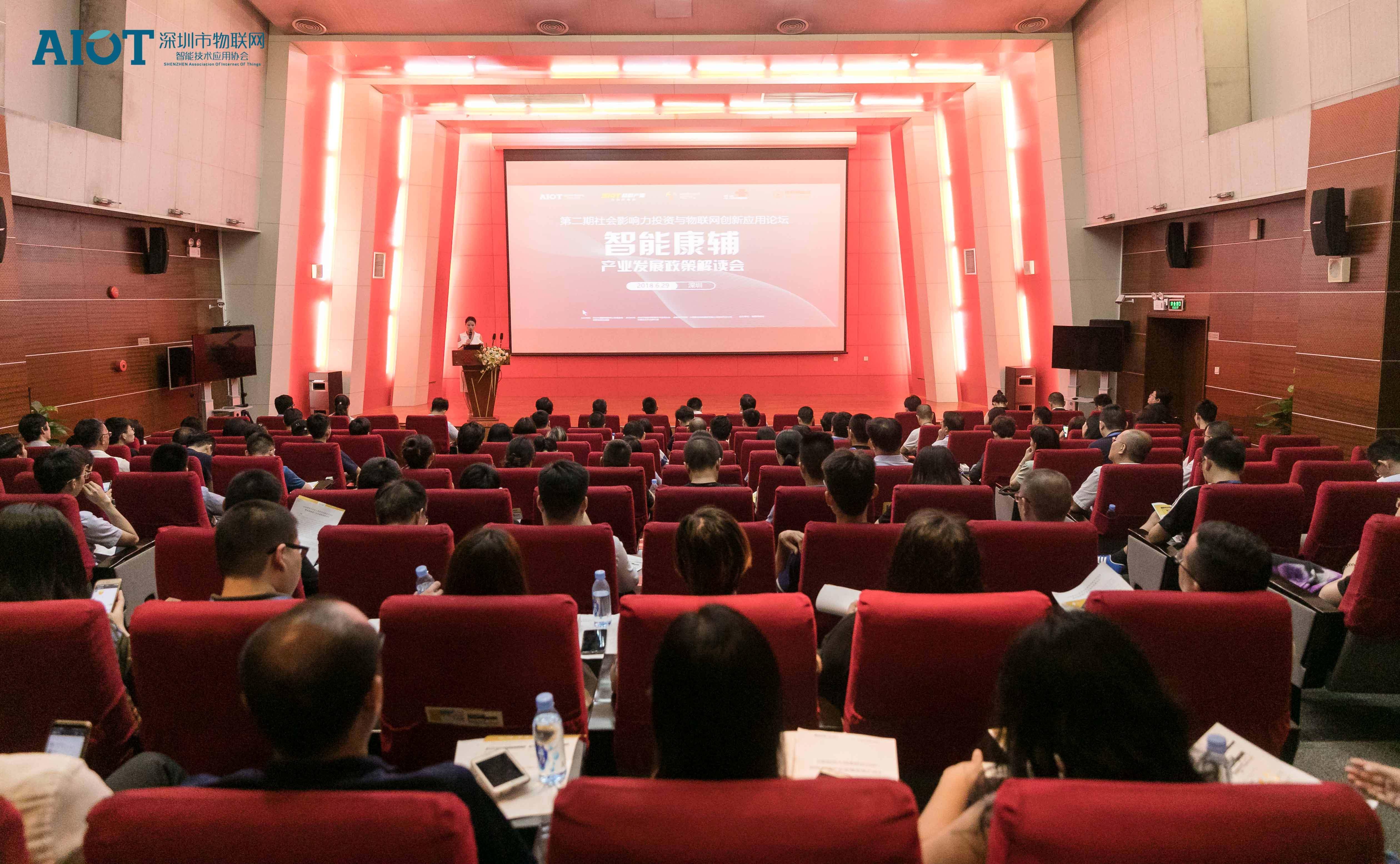 剑指智能康辅,深圳举办社会影响力投资与物联网创新论坛