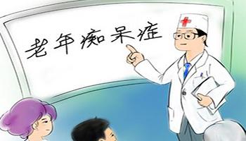 治疗老年痴呆症 国产新药完成临床3期试验
