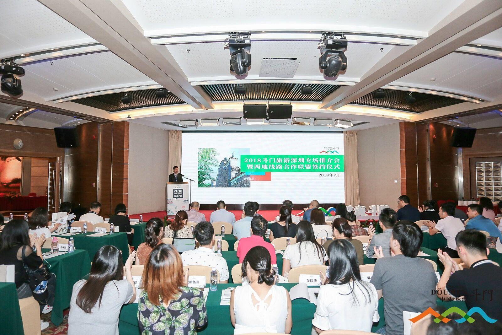 2018斗门旅游深圳专场推介会暨两地线路合作联盟签约仪式