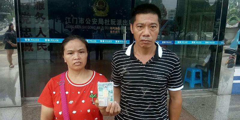 打工途中儿子走失,湖南夫妇寻子七年,一家终在江门团聚